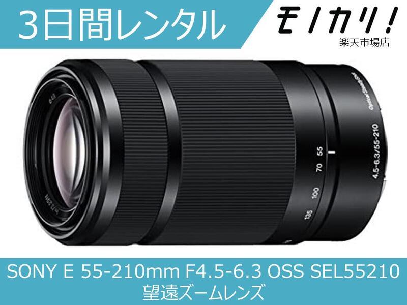 【カメラレンタル】カメラレンズ レンタル SONY E 55-210mm F4.5-6.3 OSS SEL55210 望遠ズームレンズ 3日間 格安レンタル ソニー