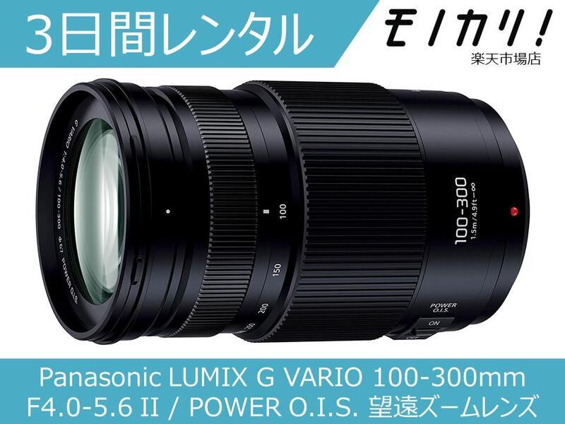 【レンズレンタル】カメラレンズ レンタル Panasonic LUMIX G VARIO 100-300mm / F4.0-5.6 II / POWER O.I.S. 望遠ズームレンズ 3日間 格安レンタル パナソニック