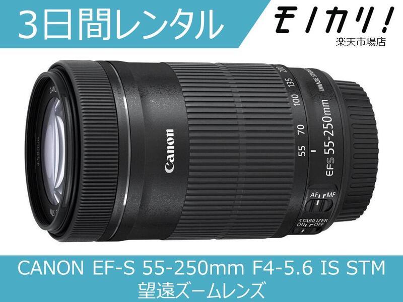 【レンズレンタル】カメラレンズ レンタル CANON EF-S 55-250mm F4-5.6 IS STM 望遠ズームレンズ 3日間 格安レンタル キヤノン