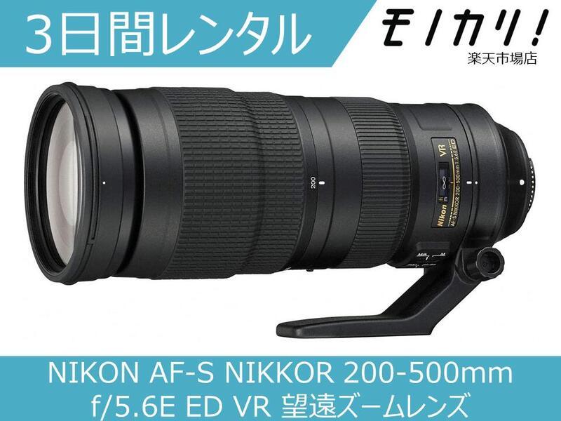 【レンズレンタル】カメラレンズ レンタル NIKON AF-S NIKKOR 200-500mm f/5.6E ED VR 望遠ズームレンズ 3日間 格安レンタル ニコン ニッコール