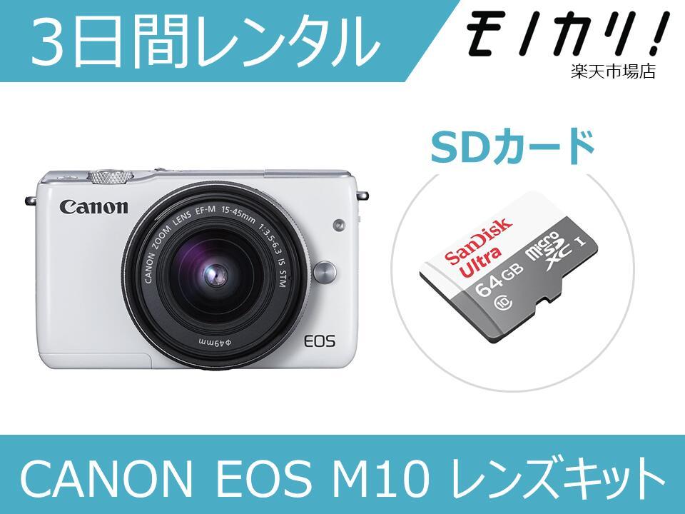 【カメラレンタル】ミラーレス一眼カメラレンタル CANON EOS M10 レンズキット 3日間 格安レンタル キヤノン