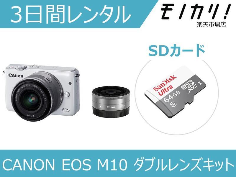 【カメラレンタル】ミラーレス一眼カメラレンタル CANON EOS M10 ダブルレンズキット 3日間 格安レンタル キヤノン