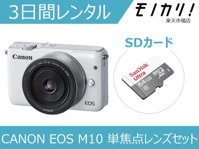 【カメラレンタル】ミラーレス一眼カメラレンタル CANON EOS M10 単焦点レンズセット 3日間 格安レンタル キヤノン