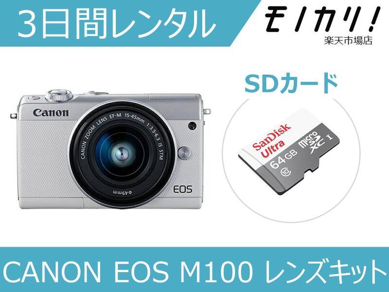 【カメラレンタル】ミラーレス一眼カメラレンタル CANON EOS M100 レンズキット 3日間 格安レンタル キヤノン