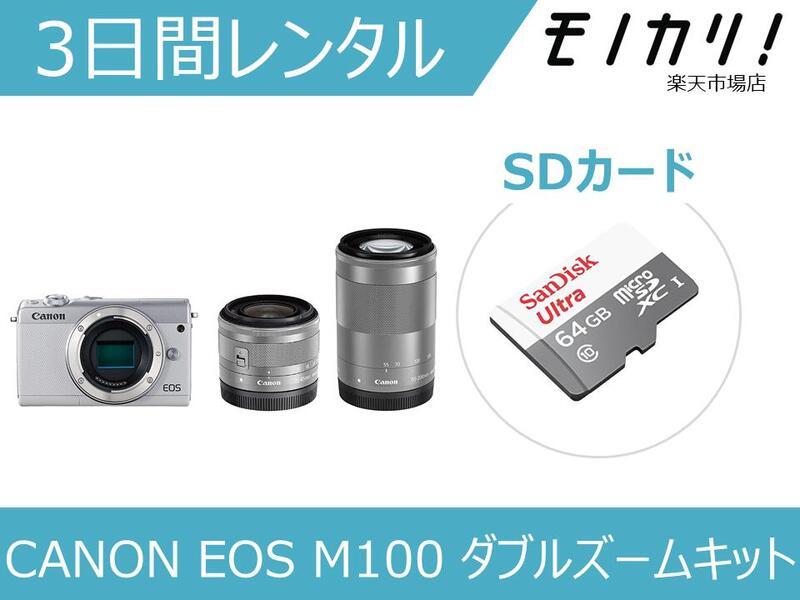【カメラレンタル】ミラーレス一眼カメラレンタル CANON EOS M100 ダブルズームキット 3日間 格安レンタル キヤノン