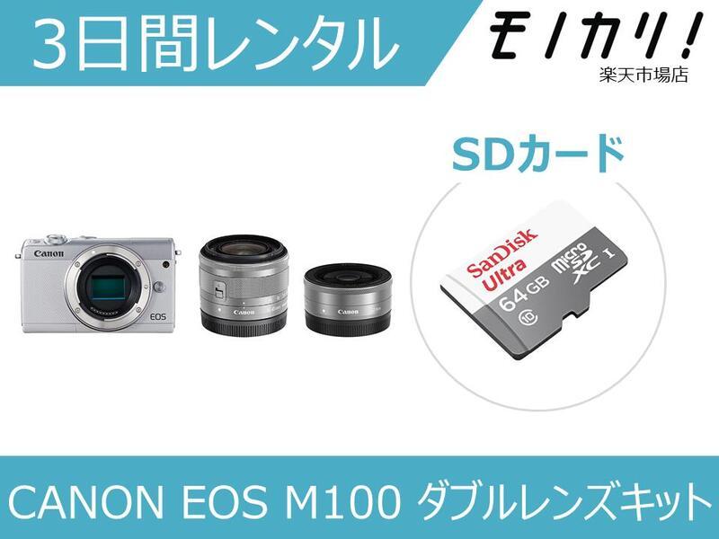 【カメラレンタル】ミラーレス一眼カメラレンタル CANON EOS M100 ダブルレンズキット 3日間 格安レンタル キヤノン