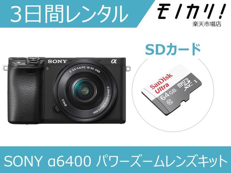 【カメラレンタル】ミラーレス一眼カメラレンタル SONY α6400 パワーズームレンズキット 3日間 格安レンタル ソニー