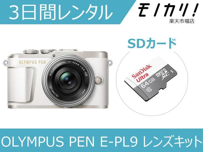【カメラレンタル】ミラーレス一眼カメラレンタル OLYMPUS PEN E-PL9 14-42mm EZレンズキット 3日間 格安レンタル オリンパス