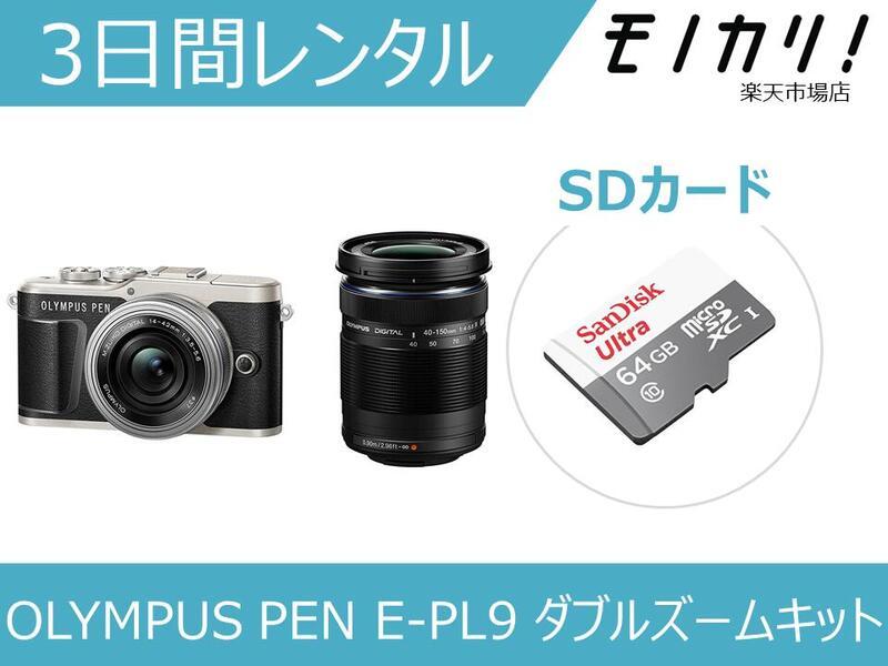 【カメラレンタル】ミラーレス一眼カメラレンタル OLYMPUS PEN E-PL9 EZ ダブルズームキット 3日間 格安レンタル オリンパス