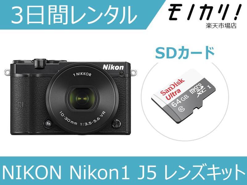 【カメラレンタル】ミラーレス一眼カメラレンタル NIKON Nikon1 J5 レンズキット 3日間 格安レンタル ニコン