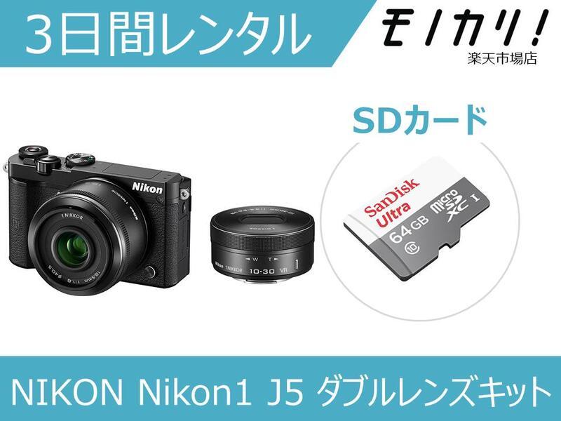 【カメラレンタル】ミラーレス一眼カメラレンタル Nikon Nikon1 J5 ダブルレンズキット 3日間 格安レンタル ニコン