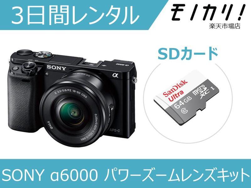 【カメラレンタル】ミラーレス一眼カメラレンタル SONY α6000 パワーズームレンズキット 3日間 格安レンタル ソニー