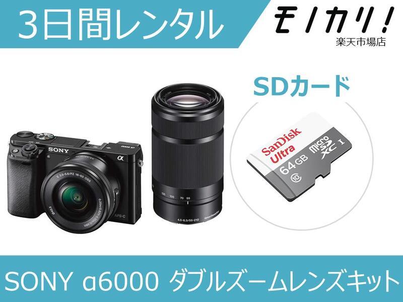 【カメラレンタル】ミラーレス一眼カメラレンタル SONY α6000 ダブルズームレンズキット 3日間 格安レンタル ソニー