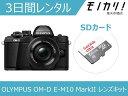 【カメラレンタル】ミラーレス一眼カメラレンタル OLYMPUS OM-D E-M10 MarkII EZ レンズキット 3日間 格安レンタル オリンパス