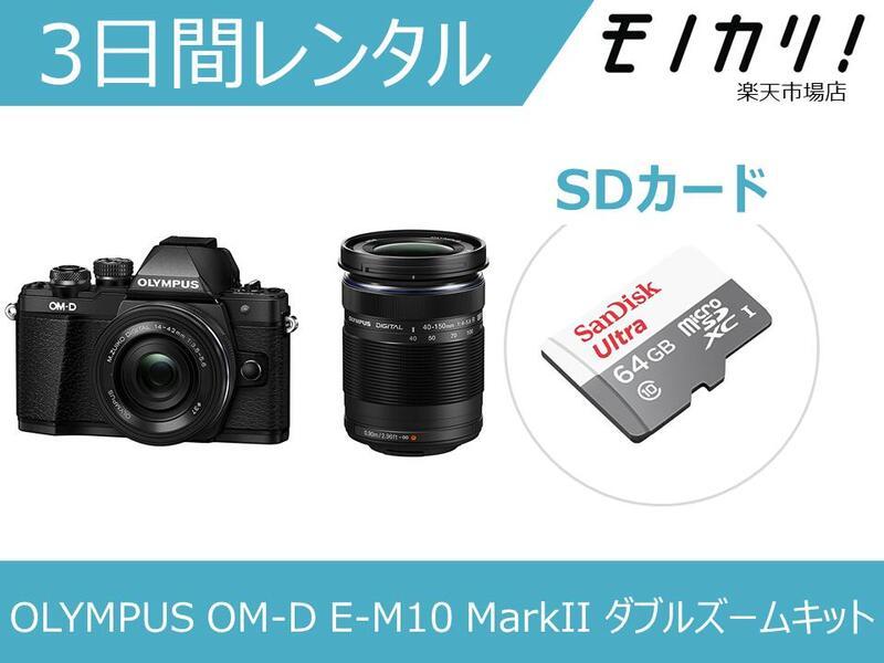 【カメラレンタル】ミラーレス一眼カメラレンタル OLYMPUS OM-D E-M10 MarkII EZ ダブルズームレンズキット 3日間 格安レンタル オリンパス