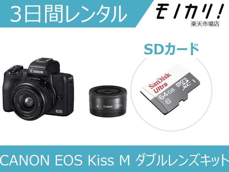 【カメラレンタル】ミラーレス一眼カメラレンタル CANON EOS Kiss M ダブルレンズキット 3日間 格安レンタル キヤノン