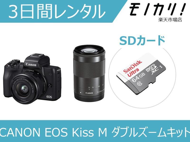 【カメラレンタル】ミラーレス一眼カメラレンタル CANON EOS Kiss M ダブルズームキット 3日間 格安レンタル キヤノン