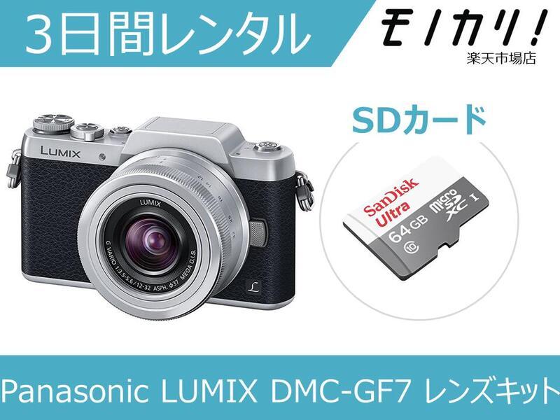 【カメラレンタル】ミラーレス一眼カメラレンタル Panasonic LUMIX DMC-GF7 レンズキット 3日間 格安レンタル パナソニック
