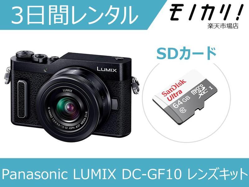 【カメラレンタル】ミラーレス一眼カメラレンタル Panasonic LUMIX DC-GF10 レンズキット 3日間 格安レンタル パナソニック
