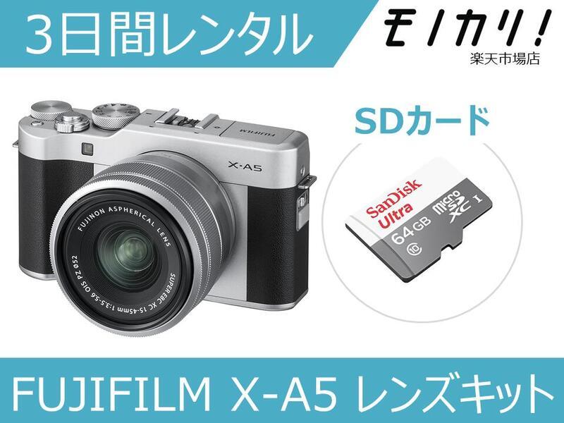 【カメラレンタル】ミラーレス一眼カメラレンタル FUJIFILM X-A5 レンズキット 3日間 格安レンタル フジフイルム