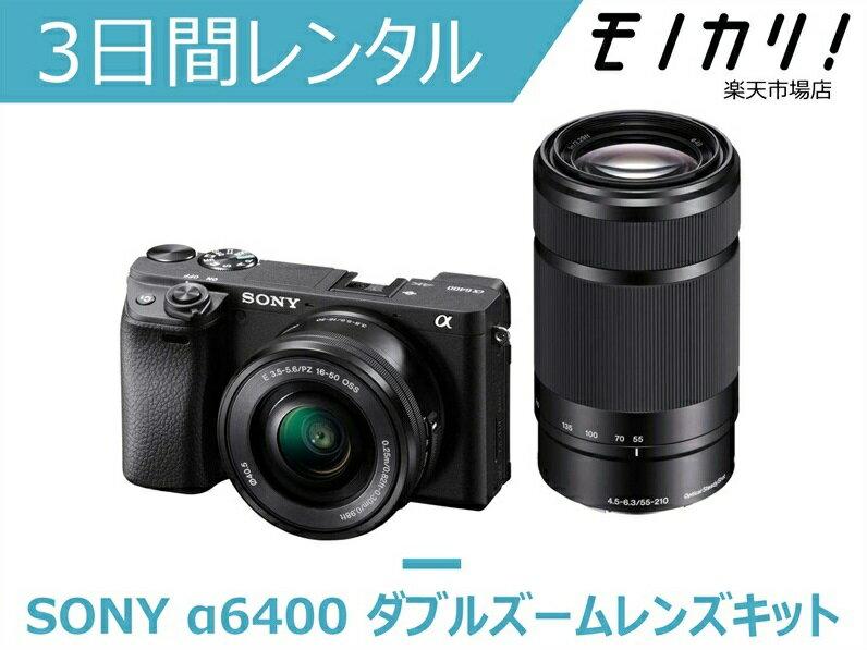 【カメラレンタル】ミラーレス一眼カメラレンタル SONY α6400 ダブルズームレンズキット 3日間 格安レンタル ソニー