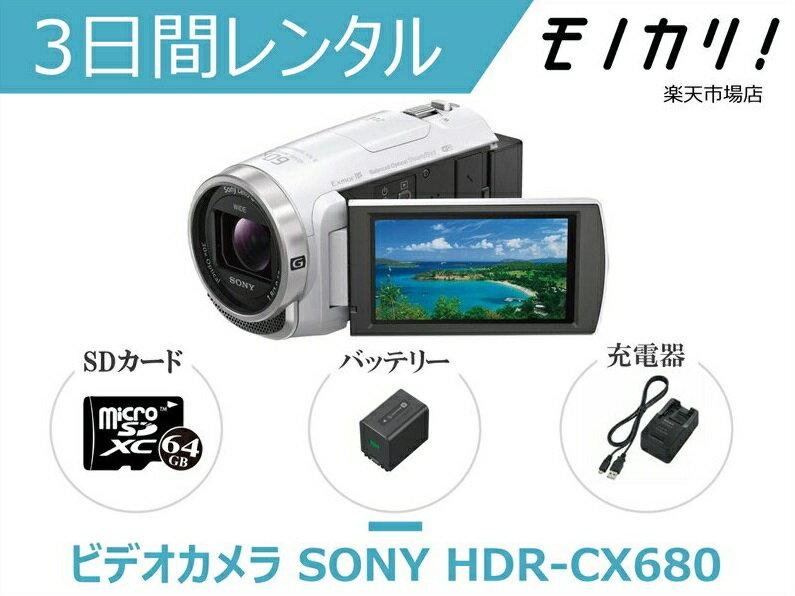【カメラレンタル】ビデオカメラレンタル SONY HDR-CX680 3日間 格安レンタル ソニー