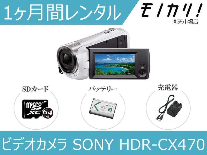 【カメラレンタル】ビデオカメラレンタル SONY HDR-CX470 1ヶ月 格安レンタル ソニー