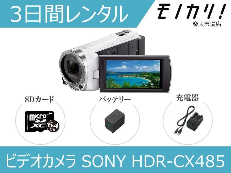 【カメラレンタル】ビデオカメラレンタル SONY HDR-CX485 3日間 格安レンタル ソニー