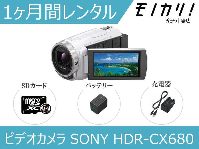 【カメラレンタル】ビデオカメラレンタル SONY HDR-CX680 1ヶ月 格安レンタル ソニー