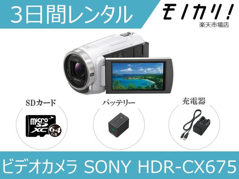 【カメラレンタル】ビデオカメラレンタル SONY HDR-CX675 3日間 格安レンタル ソニー