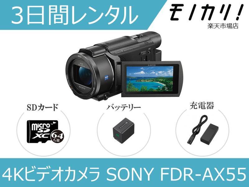 【カメラレンタル】4Kビデオカメラレンタル SONY FDR-AX55 3日間 格安レンタル ソニー 高画質