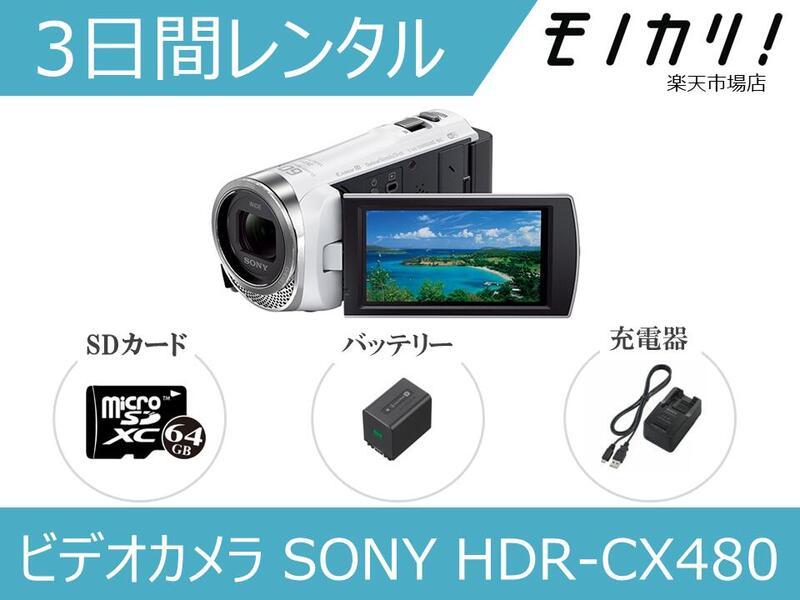 【カメラレンタル】ビデオカメラレンタル SONY HDR-CX480 3日間 格安レンタル ソニー