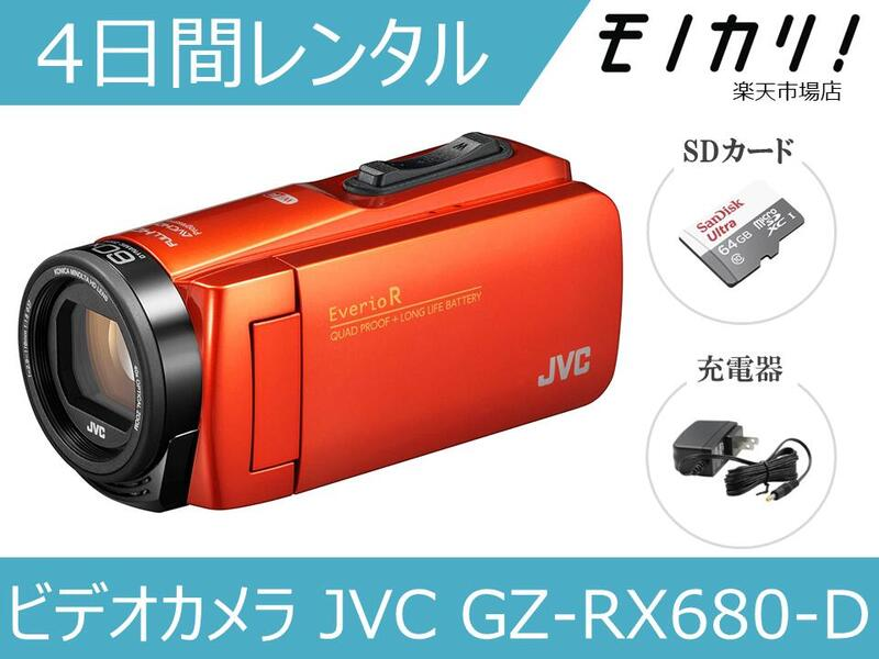 【カメラレンタル】ビデオカメラレンタル JVC GZ-RX680-D 4日間 格安レンタル ジェイブイシー