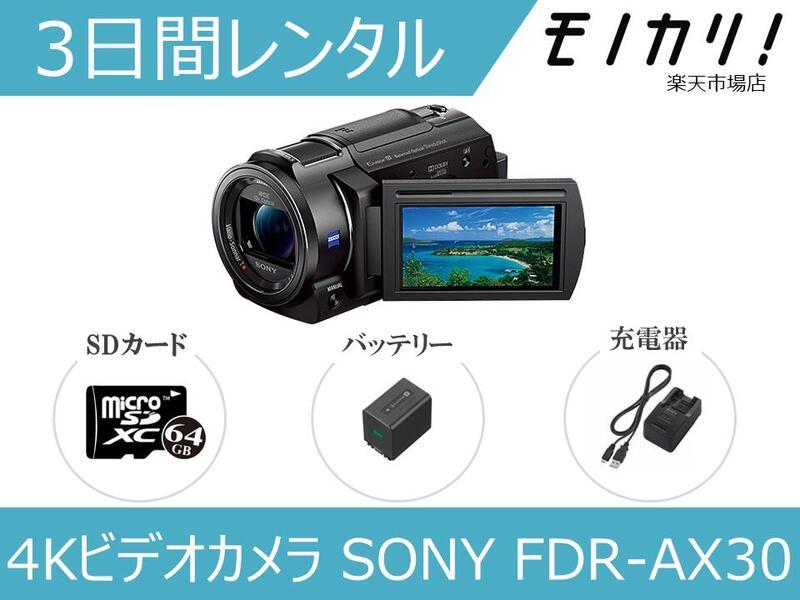 【カメラレンタル】4Kビデオカメラレンタル SONY FDR-AX30 3日間 格安レンタル ソニー 高画質