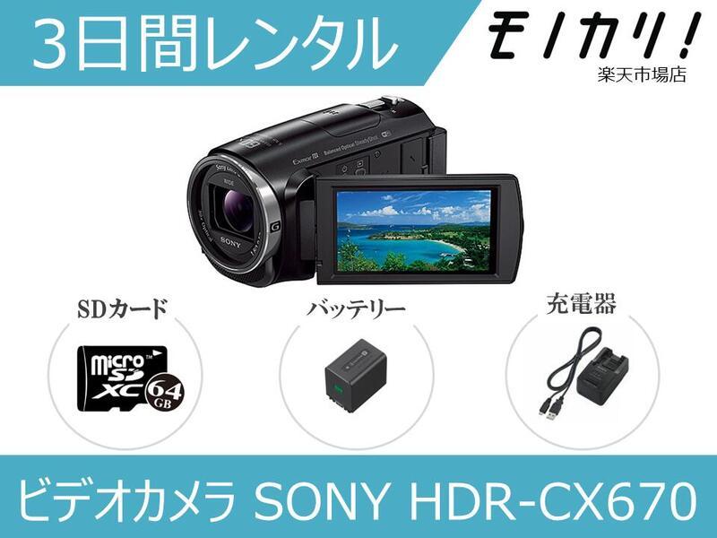 【カメラレンタル】ビデオカメラレンタル SONY HDR-CX670 3日間 格安レンタル ソニー