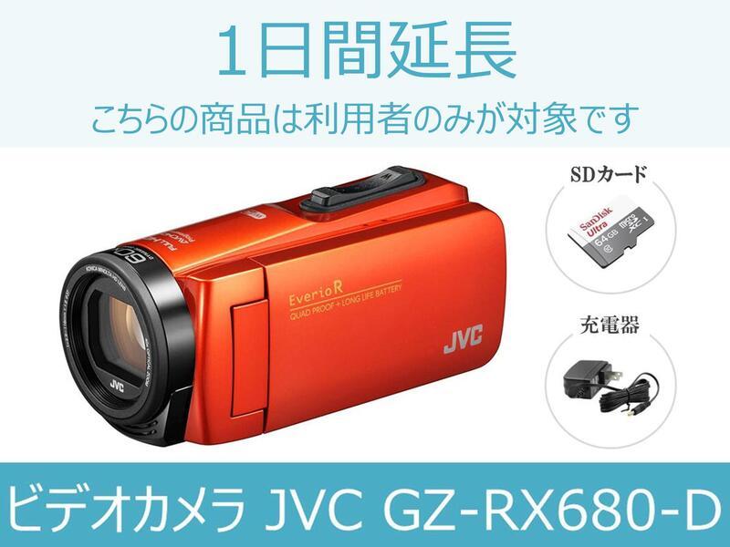 【カメラレンタル】ビデオカメラレンタル JVC GZ-RX680-D 1日間延長 格安レンタル ジェイブイシー
