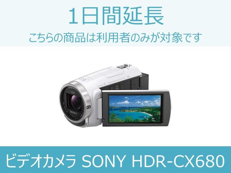 【カメラレンタル】ビデオカメラレンタル SONY HDR-CX470 1日間延長 格安レンタル ソニー