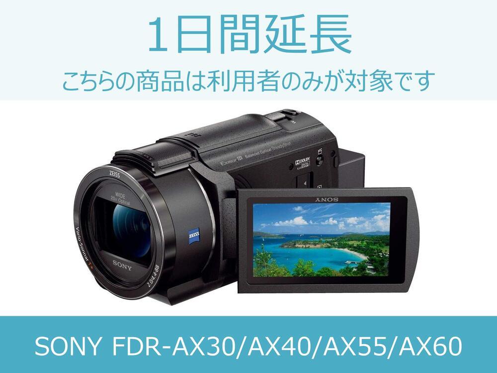 【ビデオカメラ レンタル】ビデオカメラ延長商品D 1日間延長 対象商品:SONY FDR-AX30/AX40/AX55/AX60