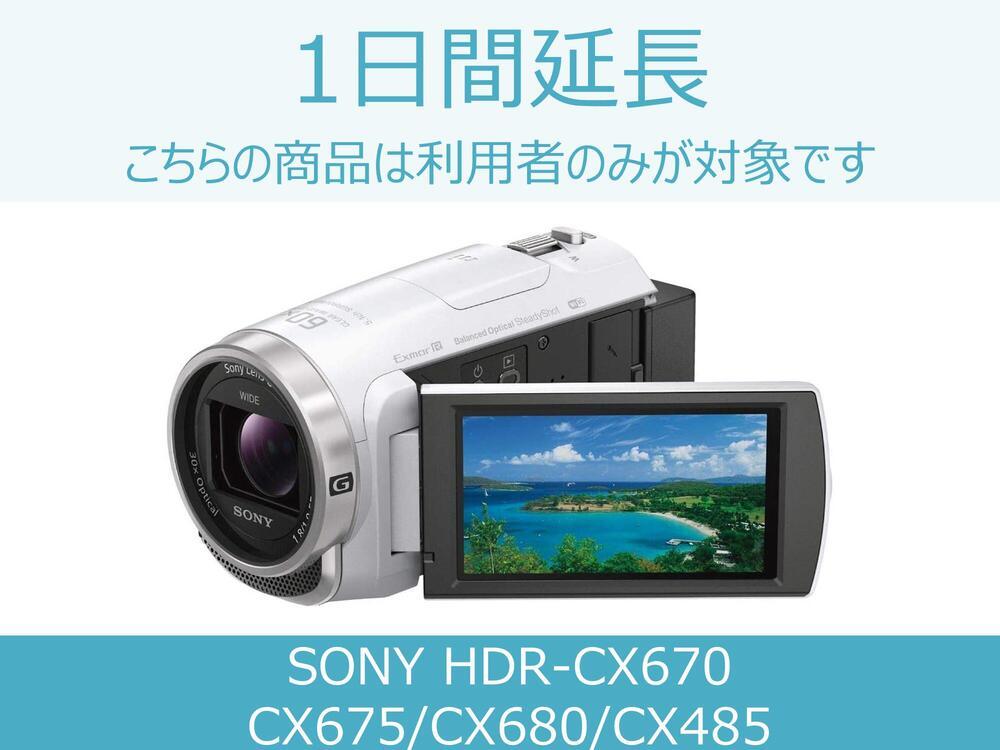 【ビデオカメラ レンタル】ビデオカメラ延長商品B 1日間延長 対象商品:SONY HDR-CX670/CX675/CX680/CX485