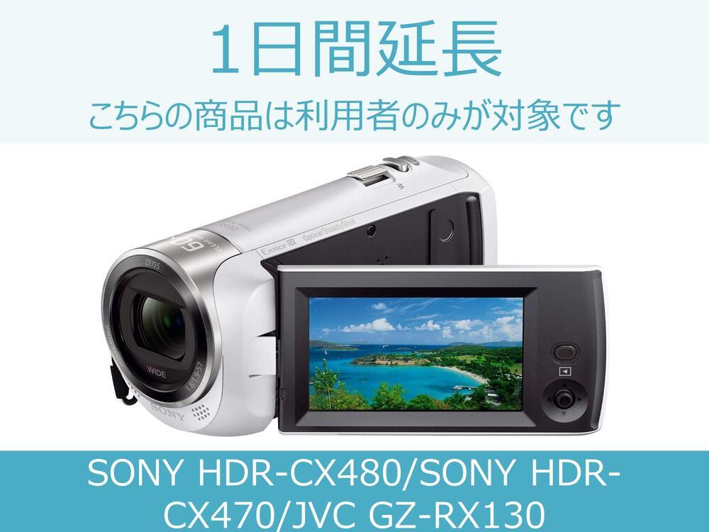 【ビデオカメラ レンタル】ビデオカメラ延長商品A 1日間延長 対象商品:SONY HDR-CX480/SONY HDR-CX470/JVC GZ-RX130