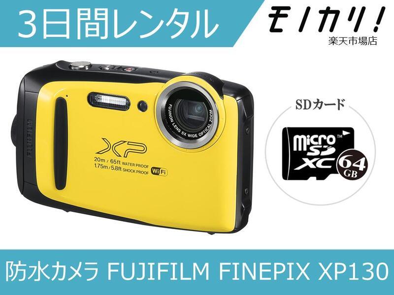 【カメラレンタル】防水・水中カメラレンタル FUJIFILM FINEPIX XP130 3日間 格安レンタル フジフイルム