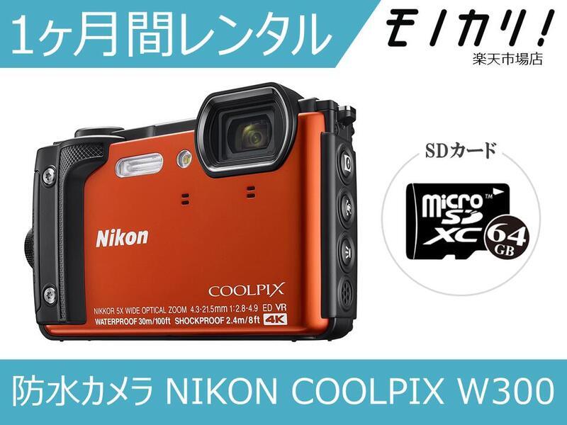 【防水カメラレンタル】カメラレンタル 水中カメラ レンタル Nikon COOLPIX W300 1ヶ月 格安レンタル ニコン