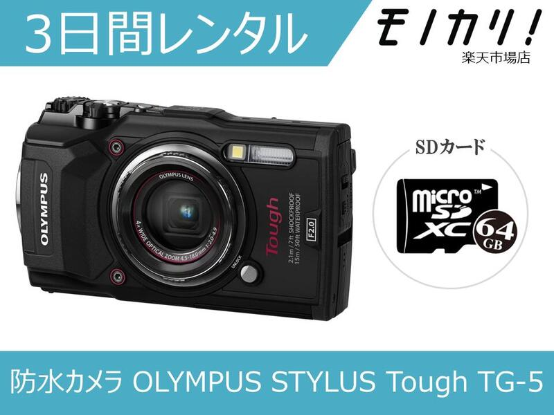 【カメラレンタル】防水・水中カメラレンタル OLYMPUS STYLUS Tough TG-5 3日間 格安レンタル オリンパス