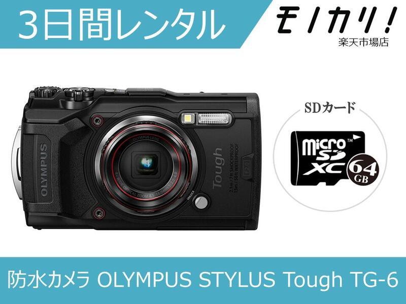 【防水カメラレンタル】カメラレンタル 水中カメラレンタル OLYMPUS STYLUS Tough TG-6 3日間 格安レンタル オリンパス ダイビング シュノーケリング