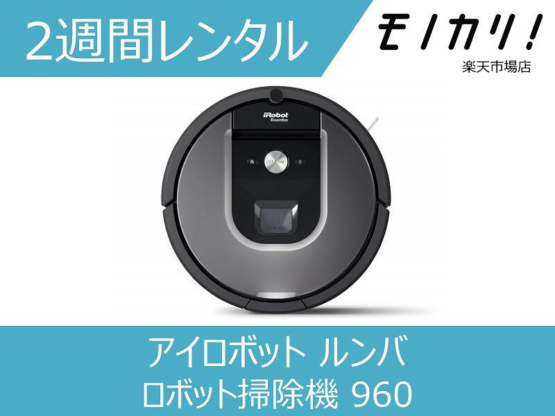 【掃除家電レンタル】iRobot ロボット掃除機 ルンバ960 2週間 14日間 格安レンタル
