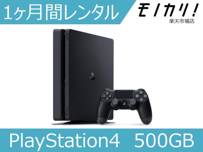 【PS4 レンタル】 PlayStation4 本体 500GB 1ヶ月レンタル 格安レンタル ソニーPS4 ゲーム機 レンタル