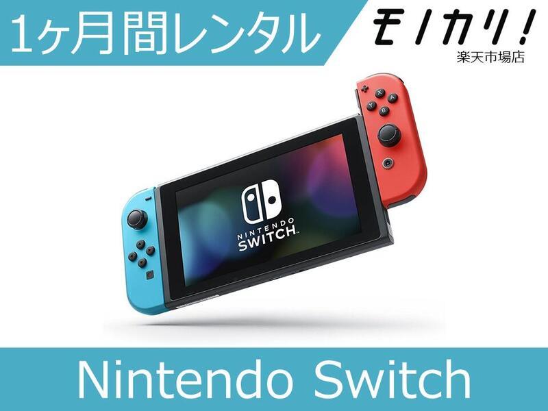 【レンタル】スイッチ レンタル ニンテンドースイッチ 本体 1ヶ月 格安レンタル 任天堂 nintendo switch