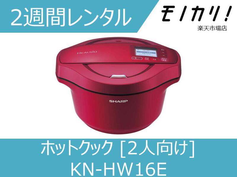 【キッチン家電レンタル】SHARP ヘルシオ ホットクック KN-HT16E-R(W) 2週間 格安レンタル 2-3人向け 1.6L シャープ 電気無水鍋