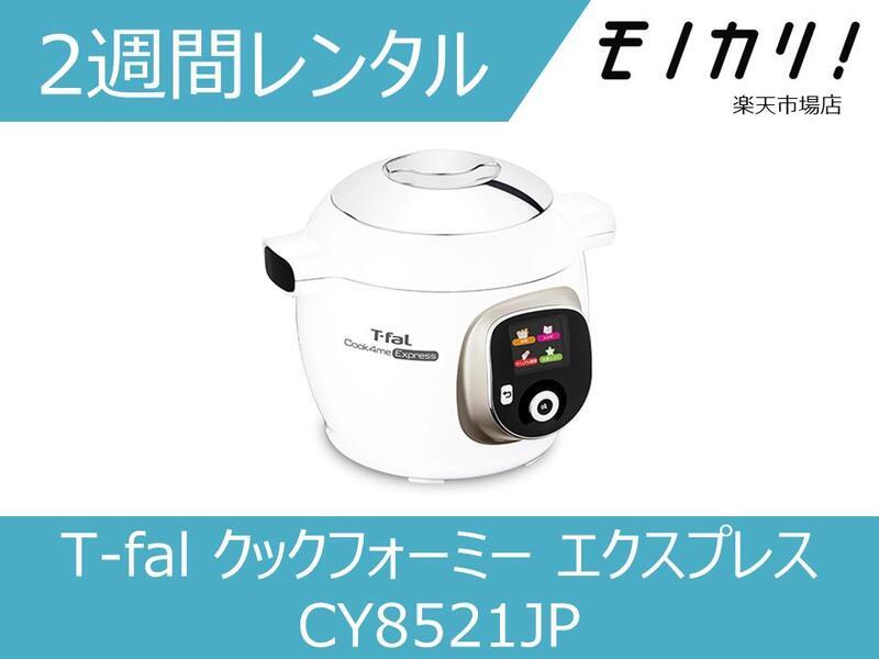 【キッチン家電レンタル】T-fal クックフォーミー エクスプレス CY8521JP 2週間 格安レンタル ティファール 電気圧力鍋