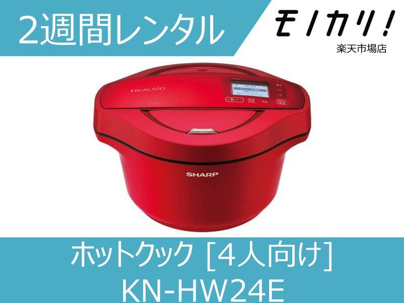 【キッチン家電レンタル】SHARP ヘルシオ ホットクック KN-HW24E-R/W 2週間 格安レンタル 4人向け 2.4L シャープ 電気自動調理鍋